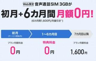 BIGLOBEモバイル、格安SIMが実質半年間無料になる「新特典」を提供開始