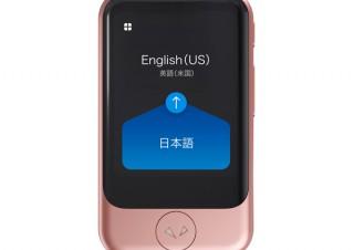 ソースネクスト、AI通訳機「ポケトークS」の新色ピンクゴールドを発売