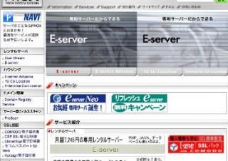 プロックスシステムデザイン、トップクラスの低価格を実現した初心者向け専用サーバ「E-server Neo」