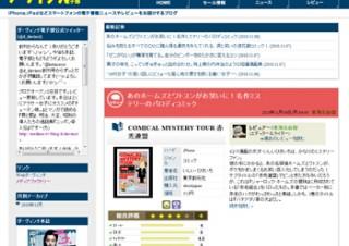 メディアファクトリー、電子書籍の情報サイト「ダ・ヴィンチ電子部」公開