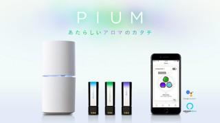 PiumLabs、時間に合わせたアロマが香るスマートアロマディフューザーを発売