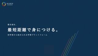 キカガク、AIについて無料で初心者でも学べるオンライン学習サイト「KIKAGAKU」を公開