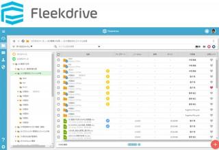 企業向けオンラインストレージ「Fleekdrive」が無償提供を開始。6月30日まで