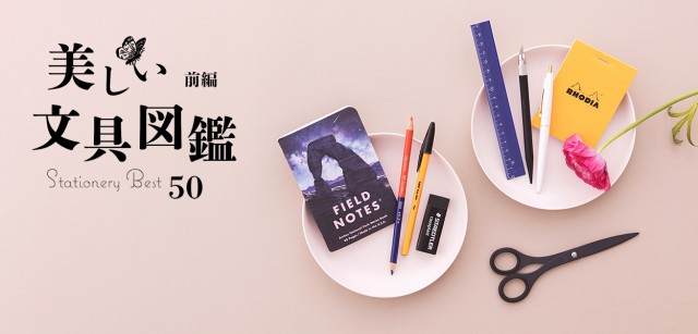【文房具特集】美しい文具図鑑BEST50 前編〈ロングセラー、オールブラック、ロマンティックなステーショナリー〉