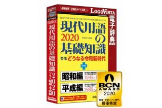 ロゴヴィスタ、「現代用語の基礎知識2020 プラス 昭和・平成編」のWindows版を発売