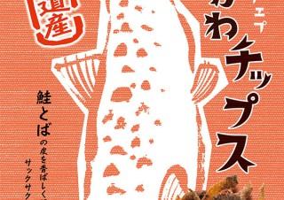 【DESIGN DIGEST】商品パッケージ『鮭かわチップス』、書籍カバー『保健室のアン・ウニョン先生/チョン・セラン』(2020.4.23)