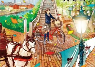 気になるフォント、知りたいフォント。 書籍『横濱エトランゼ/大崎梢』(2020.04.30)
