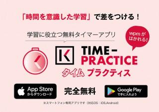 桐原書店、無料の学習タイマーアプリ「TIME-PRACTICE」をリリース