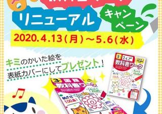 応募イラストでのオリジナル表紙カバーが副賞の「文理の教科書ワーク リニューアルキャンペーン」