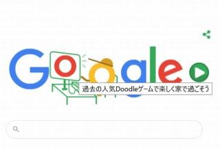 Google、検索トップページのロゴから過去の人気ゲームが遊べるように