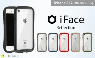 Hamee、「iFace」や「salisty」など第2世代iPhone SE用のケースを発売