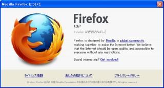 Mozilla、大幅な高速化を実現した次世代ブラウザのベータ版「Firefox 4 Beta 7」公開