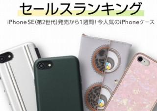 新iPhone SEに合わせるケースは何が人気?UNiCASEが発売1週間のランキング発表