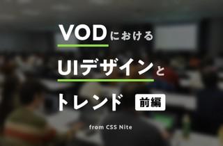 VODにおけるUIデザインとトレンド – 前編