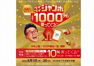 PayPay、決済金額が10倍(最大10万円)還元の抽選キャンペーンを6月に実施