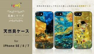 天然貝で名画を再現した「ikins 天然貝ケース 名画シリーズ」。iPhone SE(第2世代)にも対応
