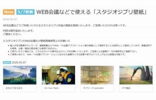 ジブリのWeb会議向け壁紙、『On Your Mark』や『ゲド戦記』など4枚を追加