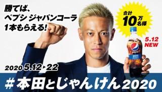 ペプシ、本田圭佑さんとのじゃんけん勝負キャンペーンを開始