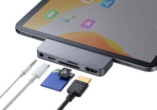 サンワサプライ、iPad Pro向けに専用設計された2種のType-Cハブを発売