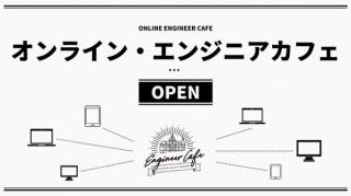 オンライン・エンジニアカフェの試験的なオープンを記念して「オンライン イベントMonth」が開催