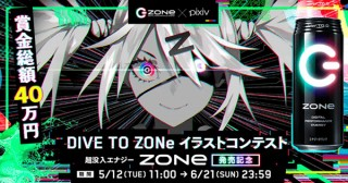 サントリーの新エナジードリンク「ZONe」の擬人化イラストを募集するコンテストがpixivで開催