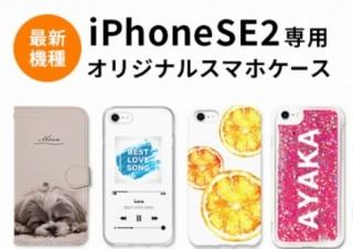 ケースに好きな画像をプリントできる「スマホラボ」が第2世代iPhone SEに対応