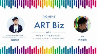 """寺田倉庫の""""画材ラボ""""によるオンライントークイベント「PIGMENT ART Biz vol.2」"""