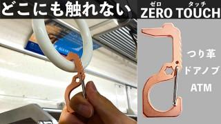 つり革などとの接触を減らすアンチウイルスツール「ZEROタッチ」の先行販売を開始