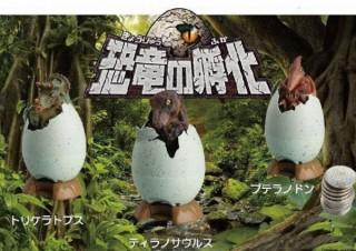 100円玉を入れるごとに恐竜が卵の殻を割って出てくる貯金箱「恐竜の孵化」