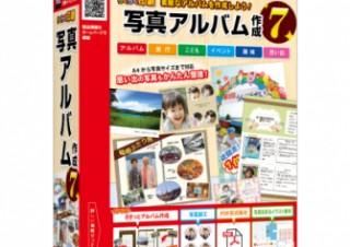 デネット、デジカメ写真からアルバムを簡単に作れる「らくらく印刷写真アルバム作成7」を発売