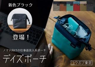 ユウボク、仕事道具整理ノマドアイテム「デイズポーチ」より新色「ブラック」を発売