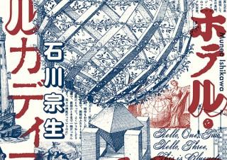 【DESIGN DIGEST】書籍カバー『ホテル・アルカディア/石川宗生』、商品パッケージ『リーゼ 1DAY ヘアモンスター』(2020.5.20)