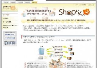 ドリーム・アーツ、多店舗運営に特化したクラウドサービス「Shopらん」提供開始