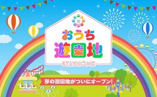 東日本遊園地協会が主催している「おうち遊園地」に西日本の遊園地7か所が仲間入り