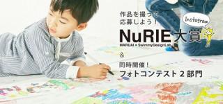 紙製品メーカーのマルアイによる塗り絵のコンテスト「NuRIE大賞」