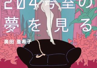 気になるフォント、知りたいフォント。 書籍『透明人間は204号室の夢を見る/奥田亜希子』(2020.05.21)