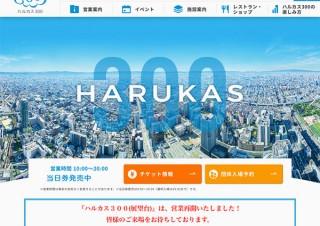 あべのハルカス展望台(ハルカス300)が5月21日から営業を再開