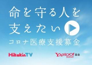 Yahoo!基金とHIKAKIN、医療従事者への「コロナ医療支援募金」開始