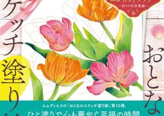 おとなのスケッチ塗り絵「美しいエレガントフラワー 〜彩りの花言葉編〜」発売