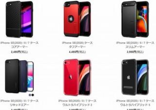 早くも新iPhone SE関連商品セール、Spigenがケース・フィルム類10%offを開催