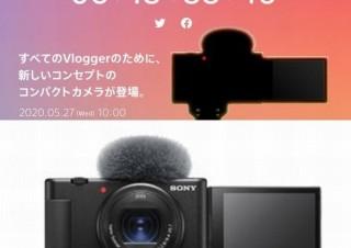 ティザーを公開したばかりのソニーのVロガー向けコンデジ、早くもリーク画像公開