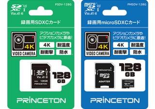プリンストン、ビデオスピードクラスV30対応のビデオ録画向けSD/microSDカードを発売