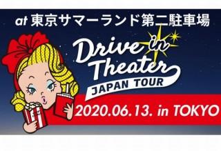 ⾞から映画を見られるドライブインシアターが東京サマーランドから復活の全国ツアー開始