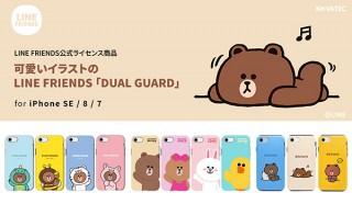 ロア、「LINE FRIENDS」公式ライセンスの第2世代iPhone SE用ケースを発売
