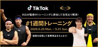 TikTokがRIZAPとのコラボで「#1週間トレーニング」キャンペーンを開始