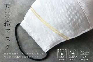 上品な美しさが際立つ、京都の伝統工芸「西陣織マスク」