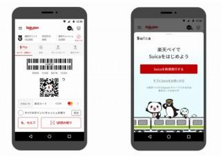 楽天ペイ、Android端末で「Suica」の発行やチャージ、支払いを可能に