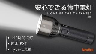 鑫三海、約140時間の連続点灯が可能な充電式懐中電灯LIGHT UPを発売