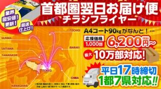 1都7県で注文の翌日に届く!東京カラー印刷の「首都圏翌日お届け便:チラシフライヤー」