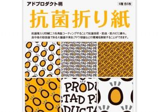 アドプロダクトが「抗菌折り紙」を販売中!オリジナルの絵柄の印刷にも対応
